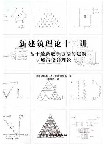 新建筑理论十二讲——基于最新数学方法的建筑与城市设计理论