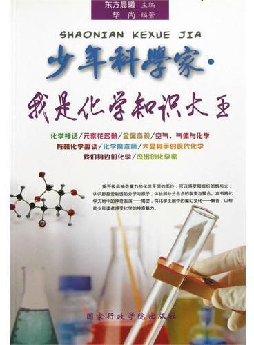 少年科学家丛书:我是化学知识大王