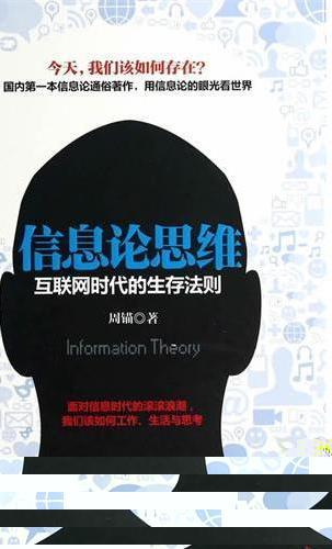 信息论思维:互联网时代的生存法则