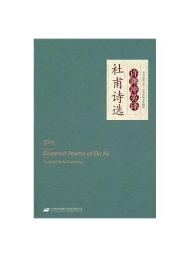 中华传统文化精粹·许渊冲英译杜甫诗选