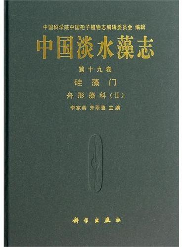 中国淡水藻志 第十九卷 硅藻门 舟形藻科(II)