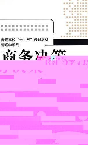 """商务决策(普通高校""""十二五""""规划教材·管理学系列)"""