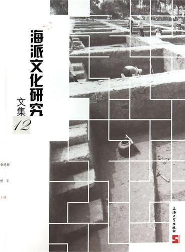 海派文化研究文集12