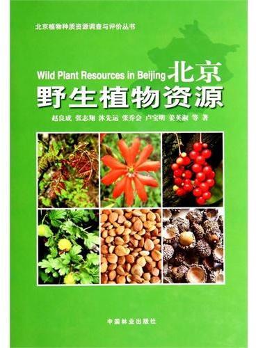 北京野生植物资源