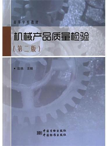 机械产品质量检验(第二版)