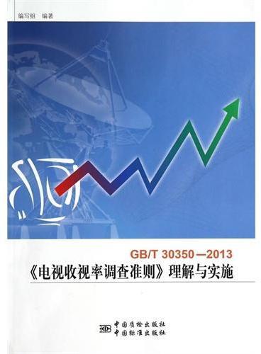 GB/T30350 -2013理解与实施