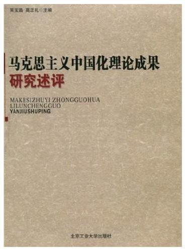 马克思主义中国化理论成果研究述评