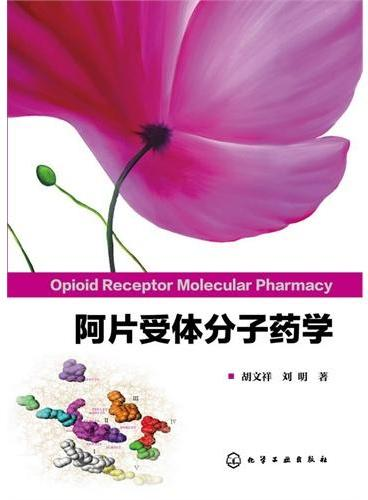 阿片受体分子药学