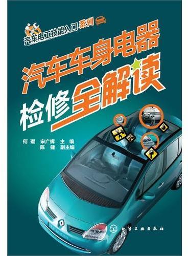 汽车电工实用技能系列--汽车车身电器检修全解读