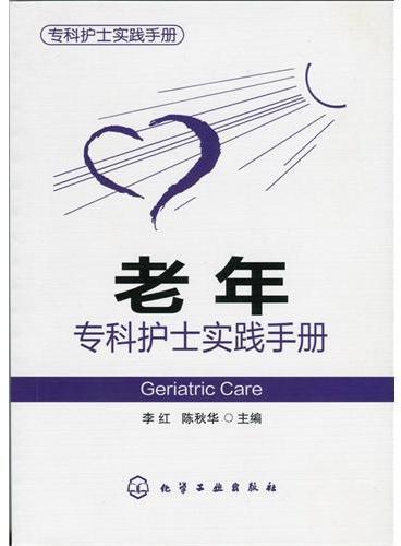 专科护士实践手册--老年专科护士实践手册
