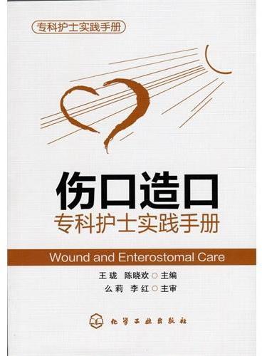 专科护士实践手册--伤口造口专科护士实践手册