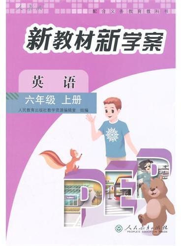 新教材新学案 英语 六年级上册