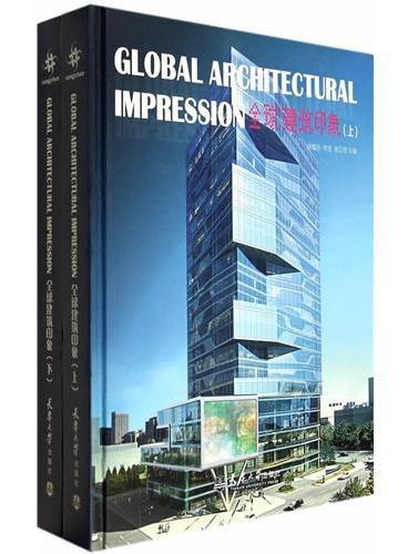 全球建筑印象(上、下)