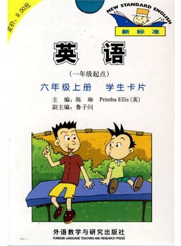 英语(新标准)(一年级起点)(六年级上)(学生卡片)