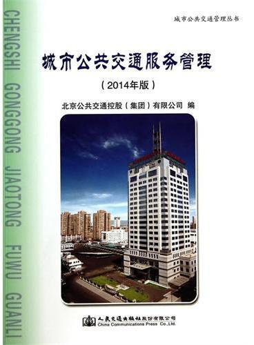 城市公共交通服务管理(第二版)