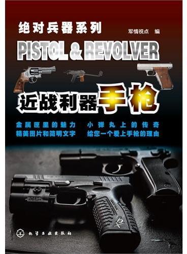 绝对兵器系列--近战利器-手枪