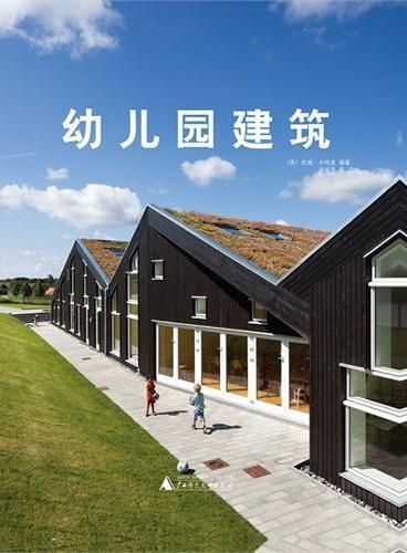 幼儿园建筑(用大量的横剖面图来说明和表现建筑师如何成功地面对幼儿园设计任务,以满足当代儿童和家长的需求。)