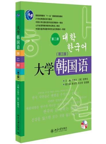 大学韩国语(第三版)(第二册)