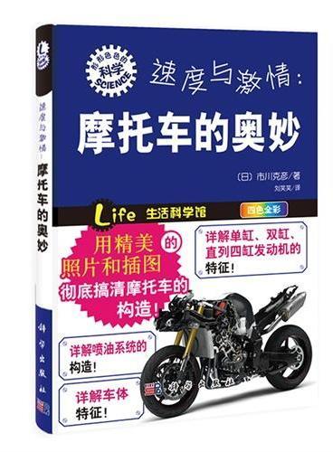 速度与激情:摩托车的奥妙