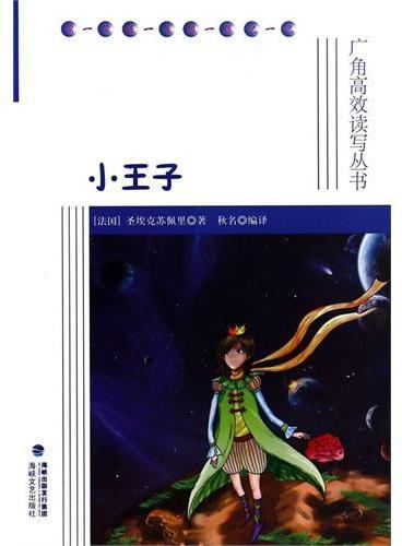 小王子-广角高效读写丛书
