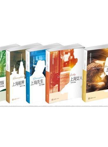 海派文化典藏(5本套装:上海先生,上海女人,上海吃货,上海望族,上海租界)