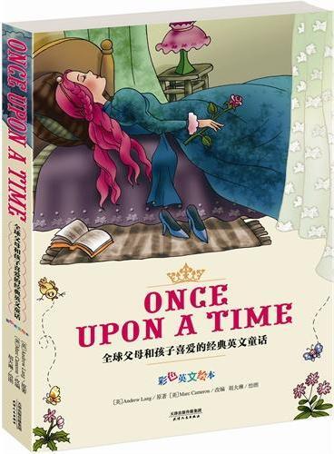 ONCE UPON A TIME:全球父母和孩子喜爱的经典英文童话(全彩色英文绘本,配套英文朗读免费下载)