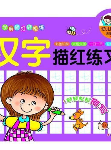 河马文化--学前描红轻松练·汉字描红练习1