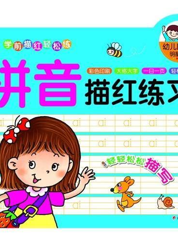 河马文化--学前描红轻松练·拼音描红练习2