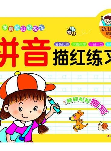 河马文化--学前描红轻松练·拼音描红练习1