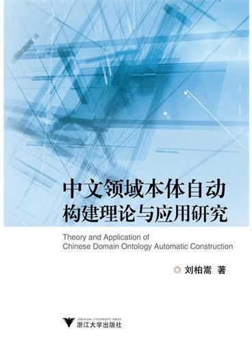 中文领域本体自动构建理论与应用研究