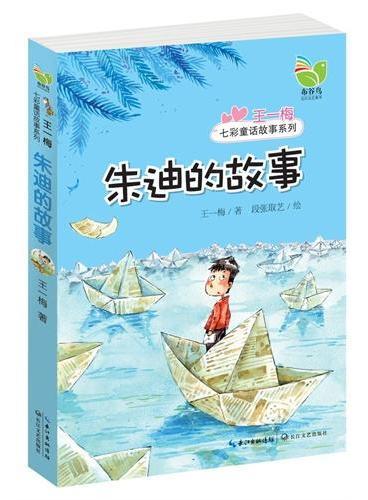 王一梅七彩童话故事系列:朱迪的故事(收录王一梅最具代表性的长篇童话《城市的眼睛》和若干篇经典的短篇童话,七彩的故事架起孩子们心中的七彩虹)