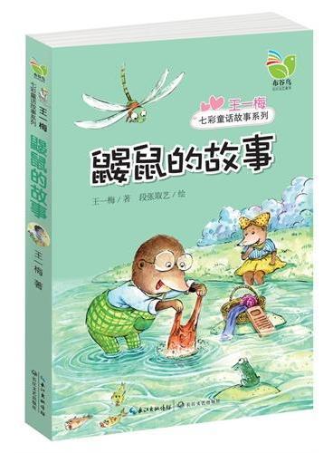 王一梅七彩童话故事系列:鼹鼠的故事(收录王一梅最具代表性的长篇童话《鼹鼠的月亮河》和若干篇经典的短篇童话,七彩的故事架起孩子们心中的七彩虹)
