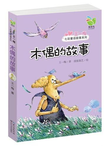 王一梅七彩童话故事系列:木偶的故事(收录王一梅最具代表性的长篇童话《木偶的森林》和若干篇经典的短篇童话,七彩的故事架起孩子们心中的七彩虹)