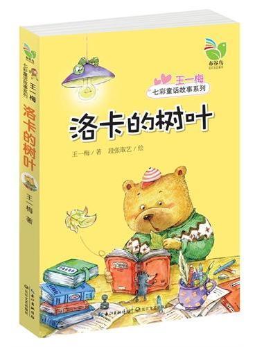 王一梅七彩童话故事系列:洛卡的树叶(收录王一梅最具代表性的短篇童话,如《兔子的胡萝卜》、《小丑洛卡》、《阿虎的名片》等,七彩的故事架起孩子们心中的七彩虹)