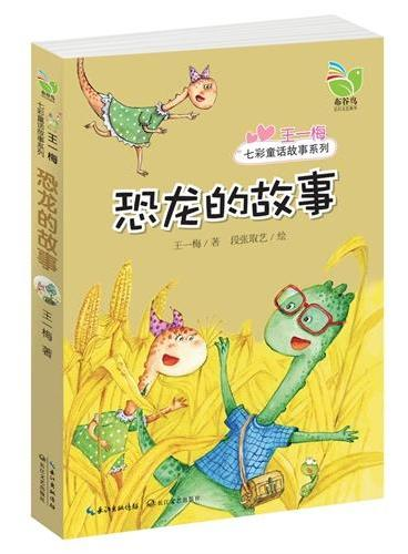 王一梅七彩童话故事系列:恐龙的故事(收录王一梅最具代表性的长篇童话《恐龙的宝藏》和若干篇经典的短篇童话,七彩的故事架起孩子们心中的七彩虹)
