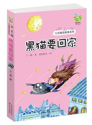 王一梅七彩童话故事系列:黑猫要回家(收录王一梅最具代表性的中篇童话《米粒和挂历猫》和若干篇经典的短篇童话,七彩的故事架起孩子们心中的七彩虹)