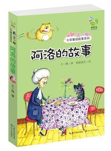 王一梅七彩童话故事系列:阿洛的故事(收录王一梅最具代表性的长、短篇童话和儿童小说,七彩故事架起孩子们心中的彩虹)
