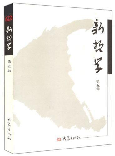 新哲学·第五辑(全新视角探索哲学 激活哲学智慧 亲证终极信念 关注公共生活 化解人类风险)