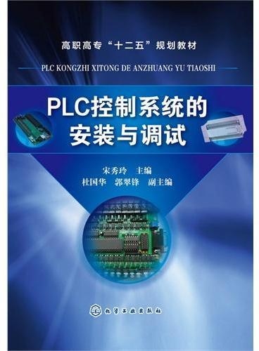 PLC控制系统的安装与调试(宋秀玲)