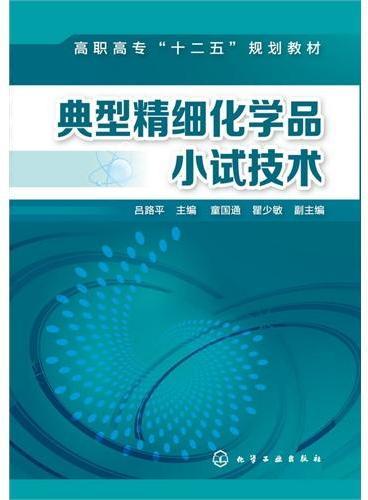 典型精细化学品小试技术(吕路平)