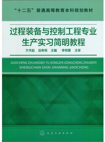 过程装备与控制工程专业生产实习简明教程(方书起)