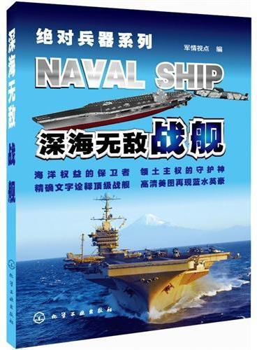 绝对兵器系列--深海无敌-战舰