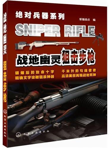 绝对兵器系列--战争幽灵-狙击步枪