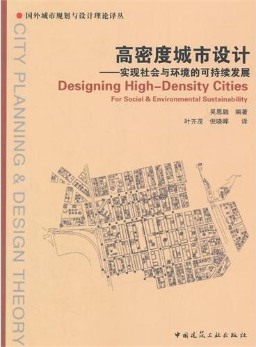 高密度城市设计——实现社会与环境的可持续发展