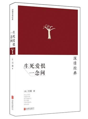 刘墉深情经典系列:生死爱恨一念间