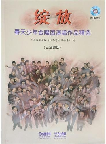 绽放—春天少年合唱团演唱作品精选(五线谱版)附CD两张