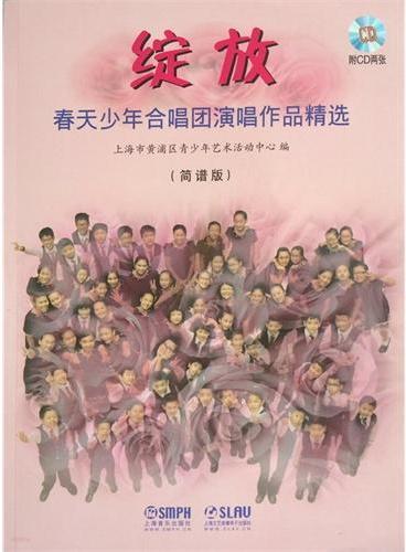 绽放—春天少年合唱团演唱作品精选(简谱版)附CD两张