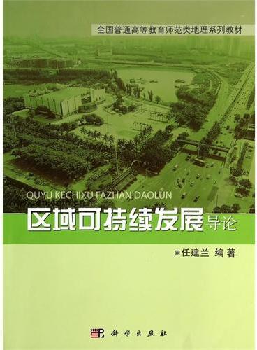 区域可持续发展导论