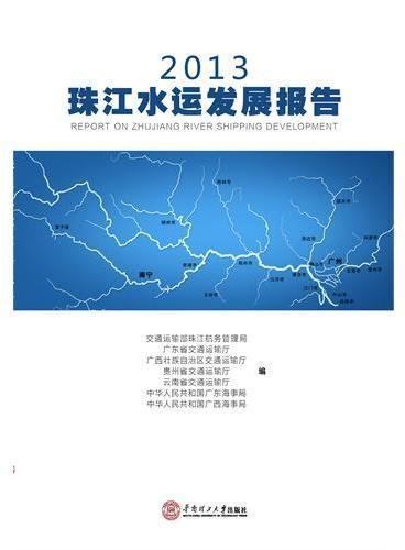 2013珠江水运发展报告