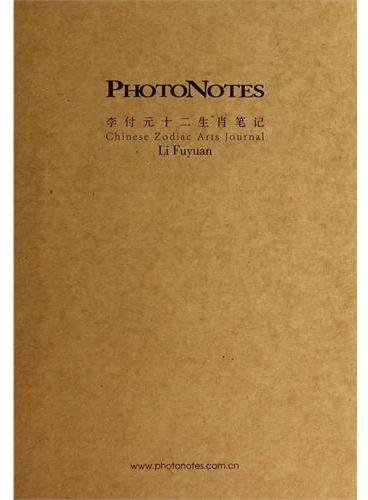 李付元十二生肖笔记函套(共12册)